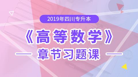 2019年四川专升本高等数学章节习题课