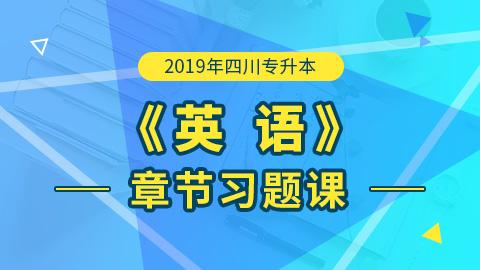 2019年四川专升本英语章节习题课