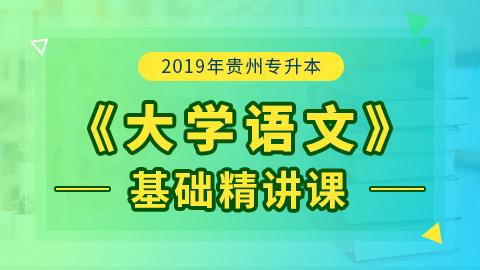 2019年贵州专升本大学语文基础精讲课