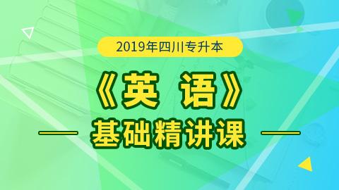 2019年四川专升本英语基础精讲课