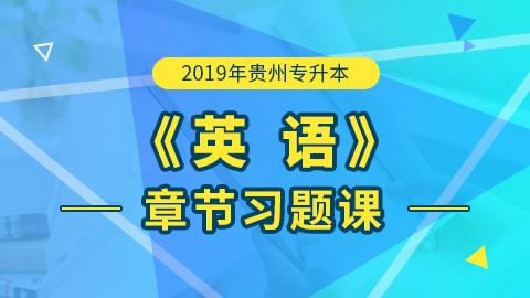 2019年贵州专升本英语章节习题课