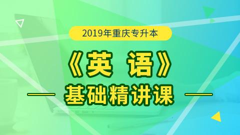 2019年重庆专升本英语基础精讲课