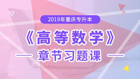 2019年重庆专升本高等数学章节习题课