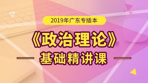 2019年广东专插本政治理论基础精讲课