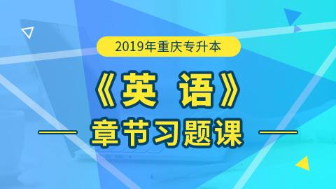 2019年重庆专升本英语章节习题课
