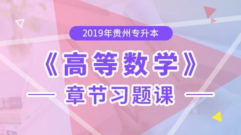 2019年贵州专升本高等数学章节习题课