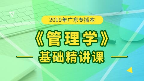 2019年广东专插本管理学基础精讲课