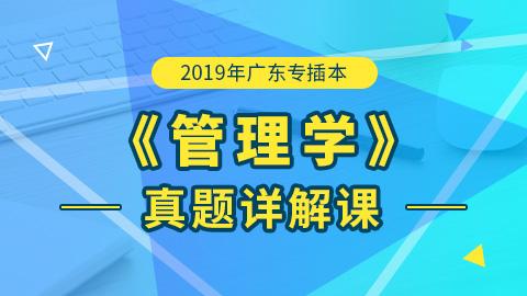2019年广东专插本管理学真题详解课