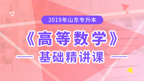 2019年山东专升本高等数学基础精讲课