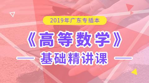 2019年广东专插本高等数学基础精讲课