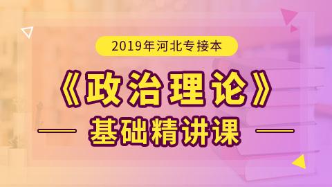 2019年河北专接本政治理论基础精讲课