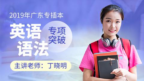 2019年广东专插本英语语法专项突破
