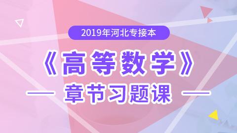 2019年河北专接本高等数学章节习题