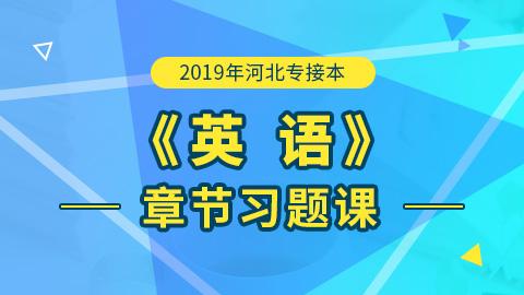 2019年河北专接本英语章节习题课