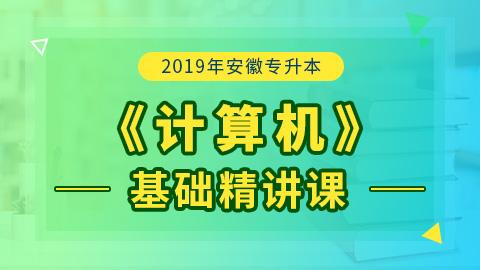 2019年安徽专升本计算机基础精讲