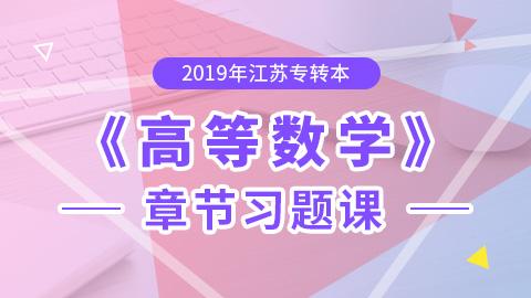 2019年江苏专转本高等数学章节习题