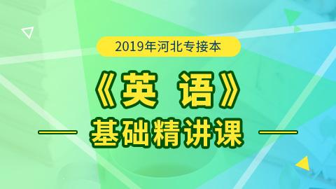 2019年河北专接本英语基础精讲