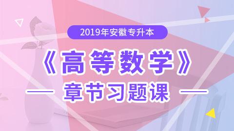2018年安徽专升本高等数学章节习题