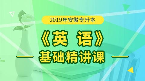 2019年安徽专升本英语基础精讲