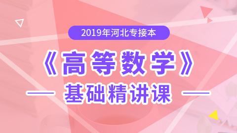 2019年河北专接本高等数学基础精讲