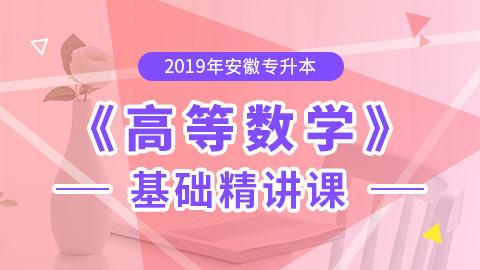 2019年安徽专升本高等数学基础精讲
