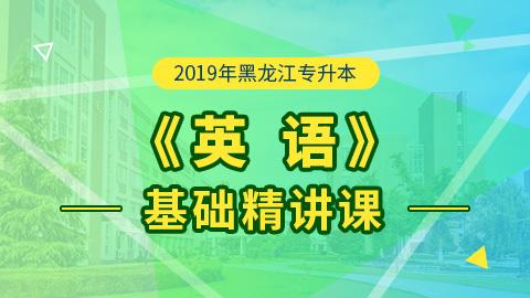 2019年黑龙江专升本英语基础精讲