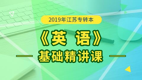 2019年江苏专转本英语基础精讲