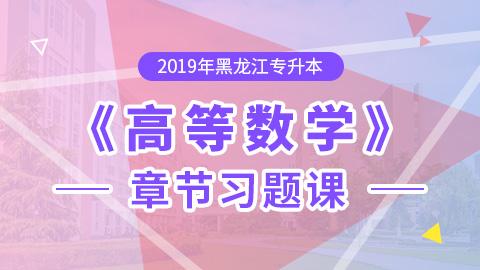 2019年黑龙江专升本高等数学章节习题