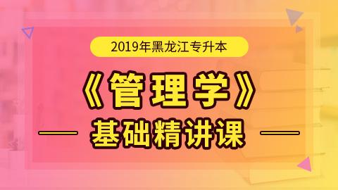 2019年黑龙江专升本管理学基础精讲