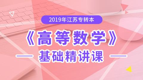 2019年江苏专转本高等数学基础精讲