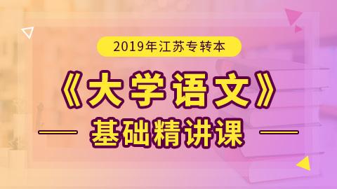 2019年江苏专转本大学语文基础精讲