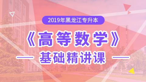 2019年黑龙江专升本高等数学基础精讲