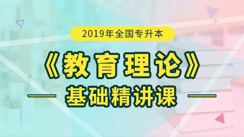 2019年全国统招专升本教育理论基础精讲
