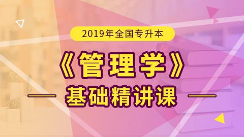 2019年全国统招专升本管理学基础精讲