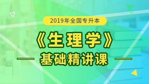 2019年全国统招专升本生理学基础精讲
