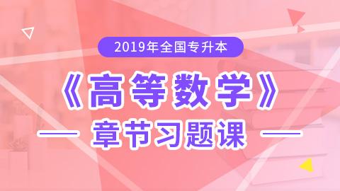 2019年全国统招专升本高等数学章节习题