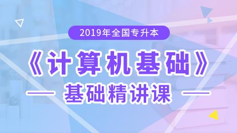 2019年全国统招专升本计算机基础精讲