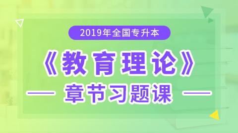 2019年全国统招专升本教育理论章节习题课