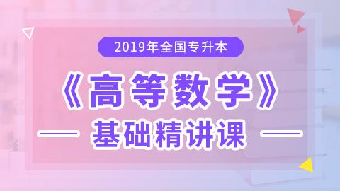 2019年全国统招专升本高等数学基础精讲课