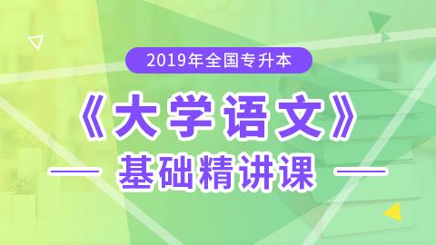 2019年全国统招专升本大学语文基础精讲