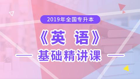 2019年全国统招专升本英语基础精讲课