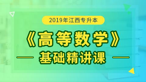 2019年江西专升本高等数学基础精讲课