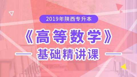 2019年陕西专升本高等数学基础精讲课