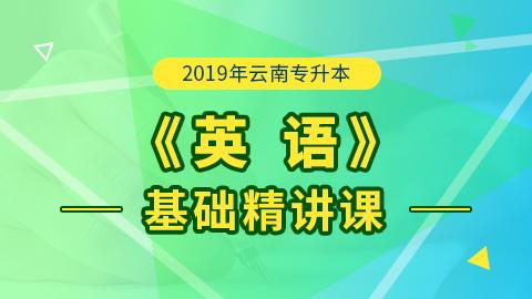2019年云南专升本英语基础精讲