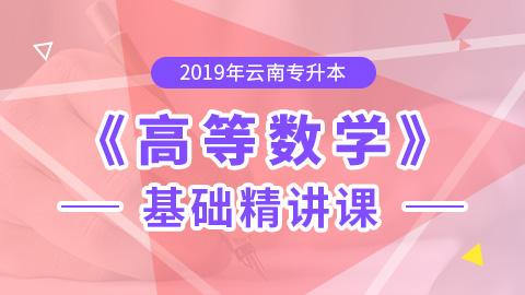 2019年云南专升本高等数学基础精讲课
