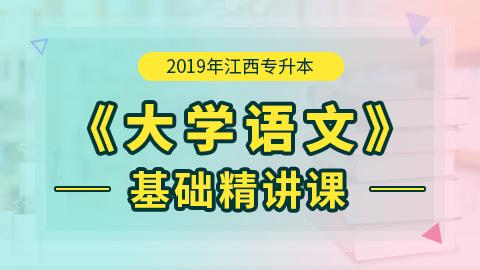 2019年江西专升本大学语文基础精讲