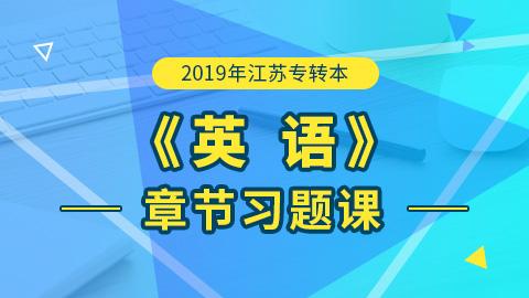 2019年江苏专转本英语章节习题课