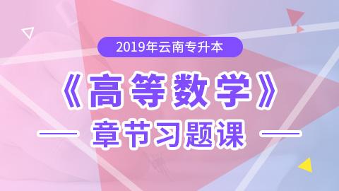 2019年云南专升本高等数学章节习题课