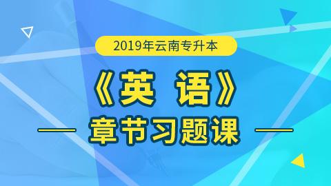 2019年云南专升本英语章节习题课