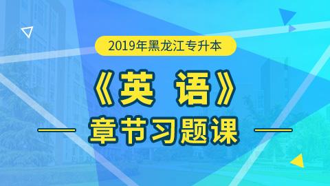 2019年黑龙江专升本英语章节习题课